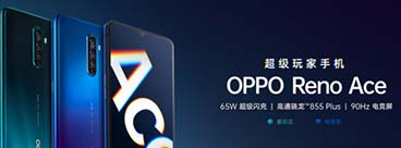 OPPO Reno Ace今日開售 真香旗艦5分鐘銷售額破億