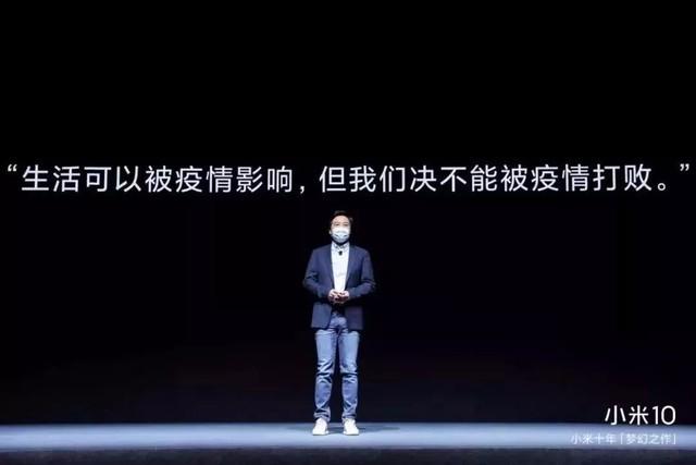 黄汪回应雷军:生活可以被疫情影响,但华米科技决不能被疫情打败