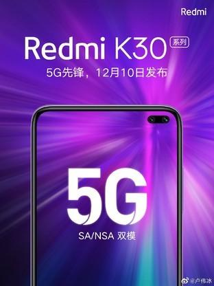 Redmi K30再曝新功能 双频GPS+侧边指纹