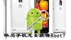 华为手机怎么获得root