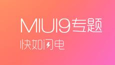 小米全部机型都可以升级MIUI 9啦!!