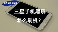 三星手机黑屏怎么刷机