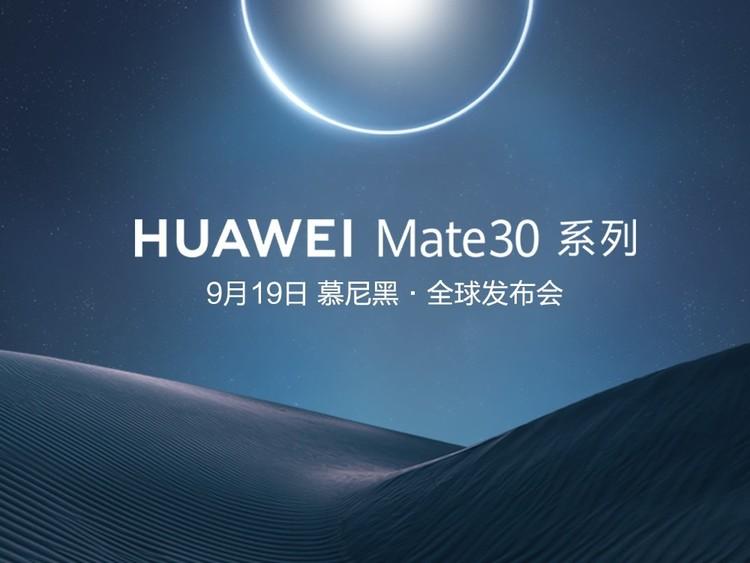华为mate30发布会  全球第二代5G手机