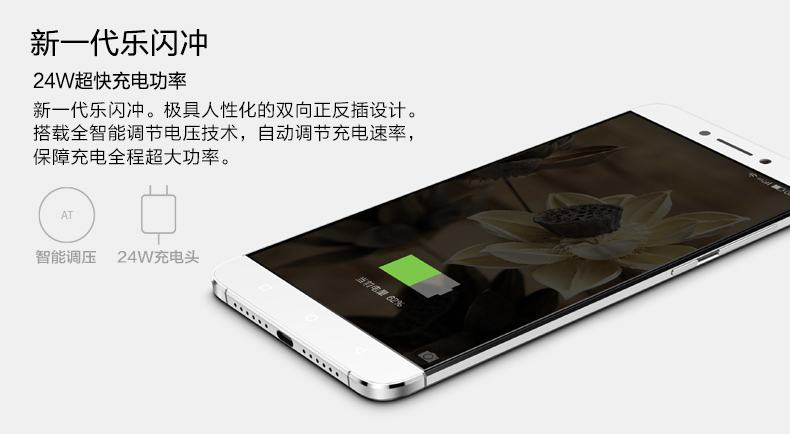 乐视X621 全网通刷机教程图解(可救砖)