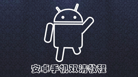 锤子  R1手机怎么双清?_安卓手机双清刷机图解说明