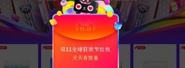 江苏快三开奖结果送双11一大波红包!