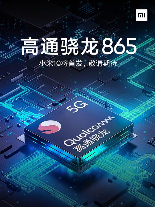 小米10将全球量产首发高通骁龙865旗舰平台