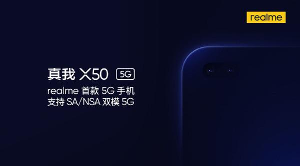 realme真我X50正式官宣 前置双摄支持SA/NSA双模5G
