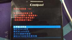 【视频教程】用adb命令解决酷派刷机后卡在modem界面的问题