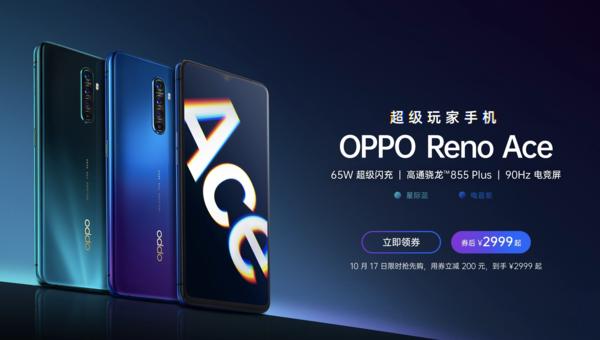 OPPO Reno Ace今日开售 真香旗舰5分钟销售额破亿