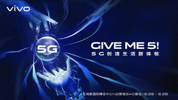 vivo 5G技术确认将亮相,期待带来更加成熟的技术及产品