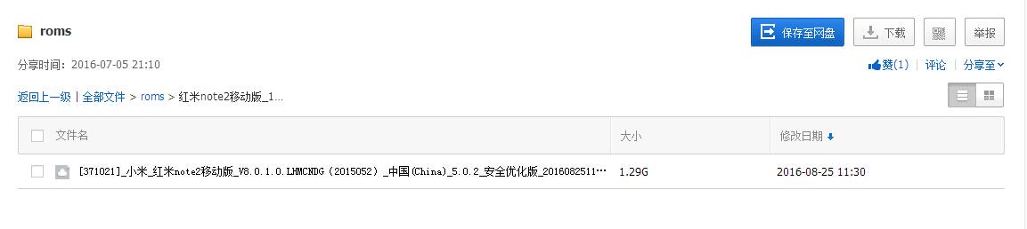 红米note2移动版6.jpg