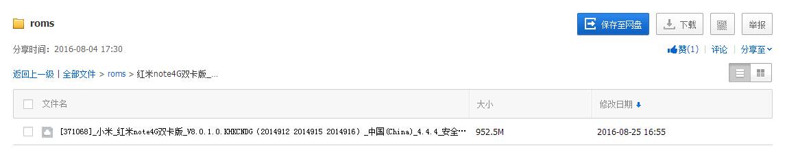 红米note4G双卡版6.jpg