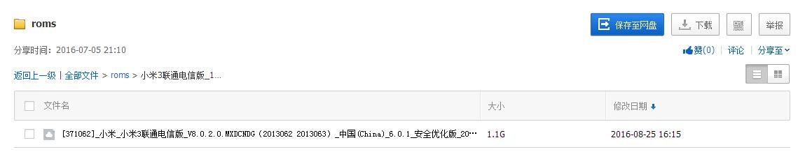 小米3联通电信版6.jpg