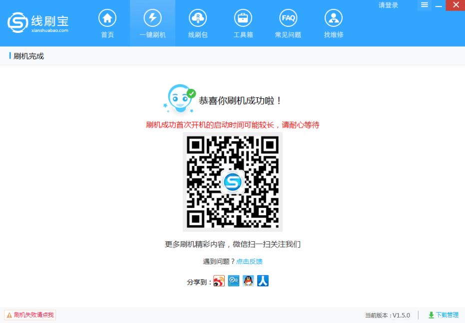 三星I9200(GALAXY Mega 6.3/8GB/16GB/联通版)线刷救砖成功