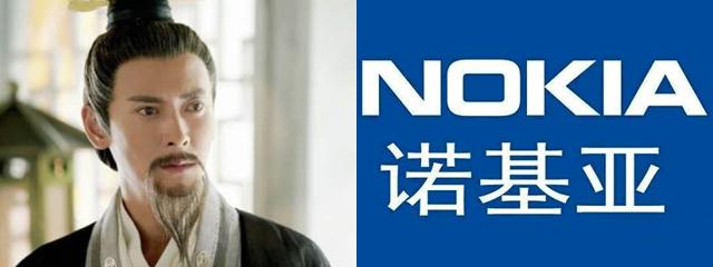 诺基亚&王重阳:天下第一,斯人已逝