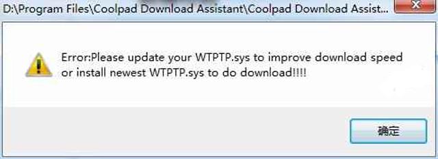 WTPTP.sys-Error.jpg