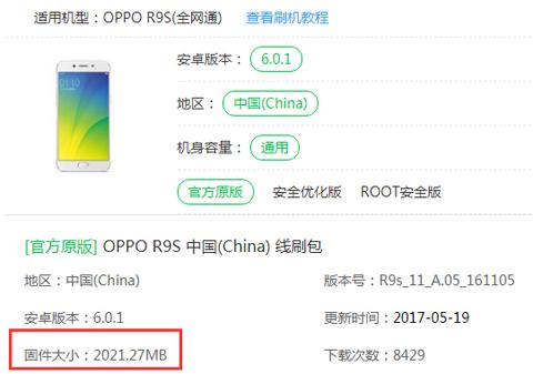 OPPO R9s固件大小