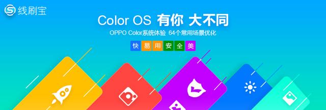 快一点、更安全一点:线刷宝Color OS专题刷机包上线啦!