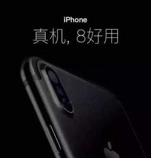 iPhone新品段子合集!