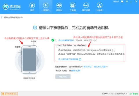 Android手机通用刷机教程,小白必看!