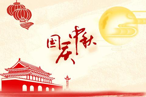 江苏快三开奖结果祝您国庆、中秋节日快乐!