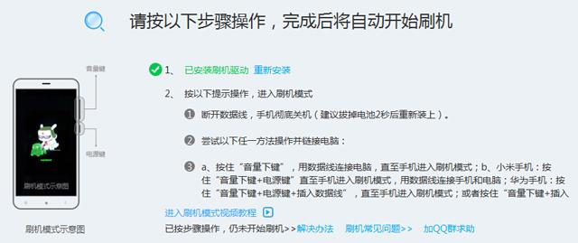 使用江苏快三开奖结果刷机,有哪些独到的优势?