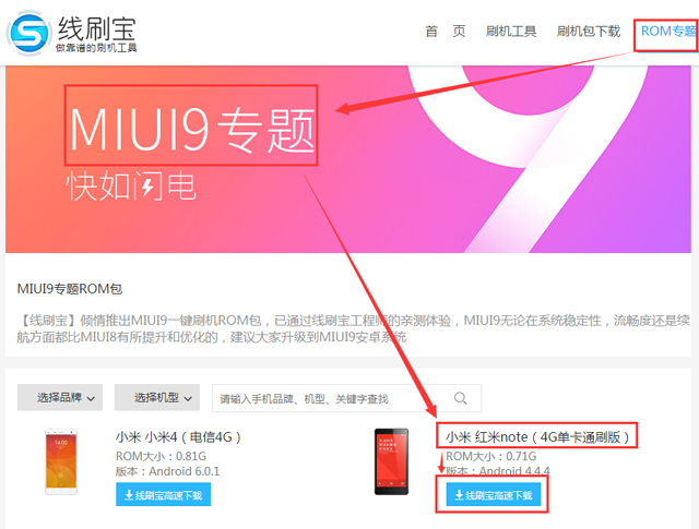 红米Note怎么升级到Miui 9?