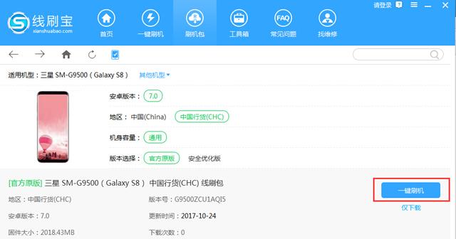 三星S8怎么刷机?三星SM-G9500(Galaxy S8)详细刷机教程!