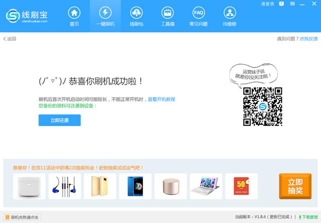 客户端-刷机成功推送.jpg