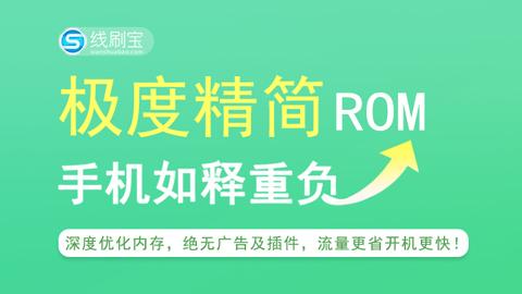你以为极度精简ROM,只是删除几个广告那么简单吗?