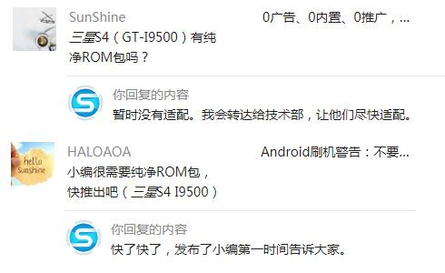 极简ROM适配:期待已久的三星S4 I9500来了!