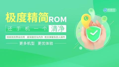 线刷宝极简ROM第二弹:OPPO A57、vivo x7 Plus等热门机型上线!