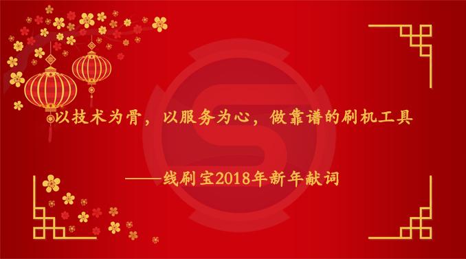 线刷宝2018年新年献词