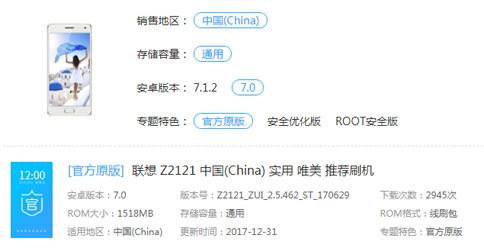 联想ZUK Z2 Pro(Z2121)高通模式刷机教程