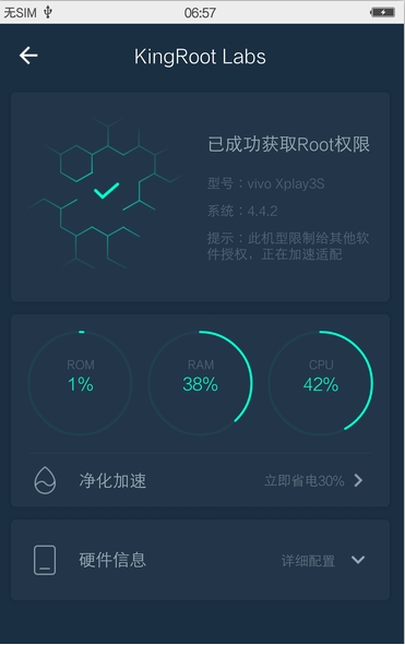 Root以后卸载系统应用教程