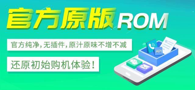 官方原版ROM-640x298.png