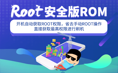 ROOT安全版-480x298.png